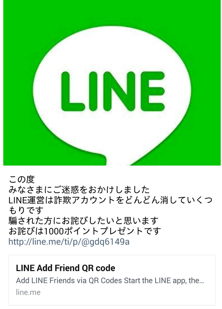 naver-line-line-at-spam-official-owabi-point-account-copied-post