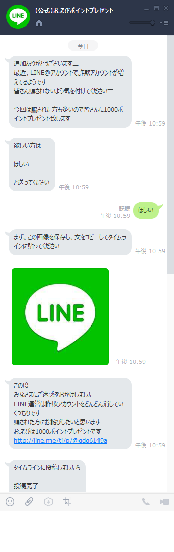 naver-line-line-at-spam-official-owabi-point-account-talk-01