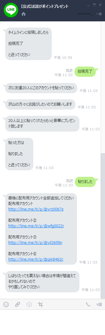 naver-line-line-at-spam-official-owabi-point-account-talk-02