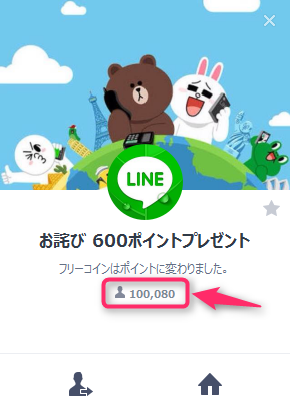 naver-line-line-at-spam-owabi-600-point-100000