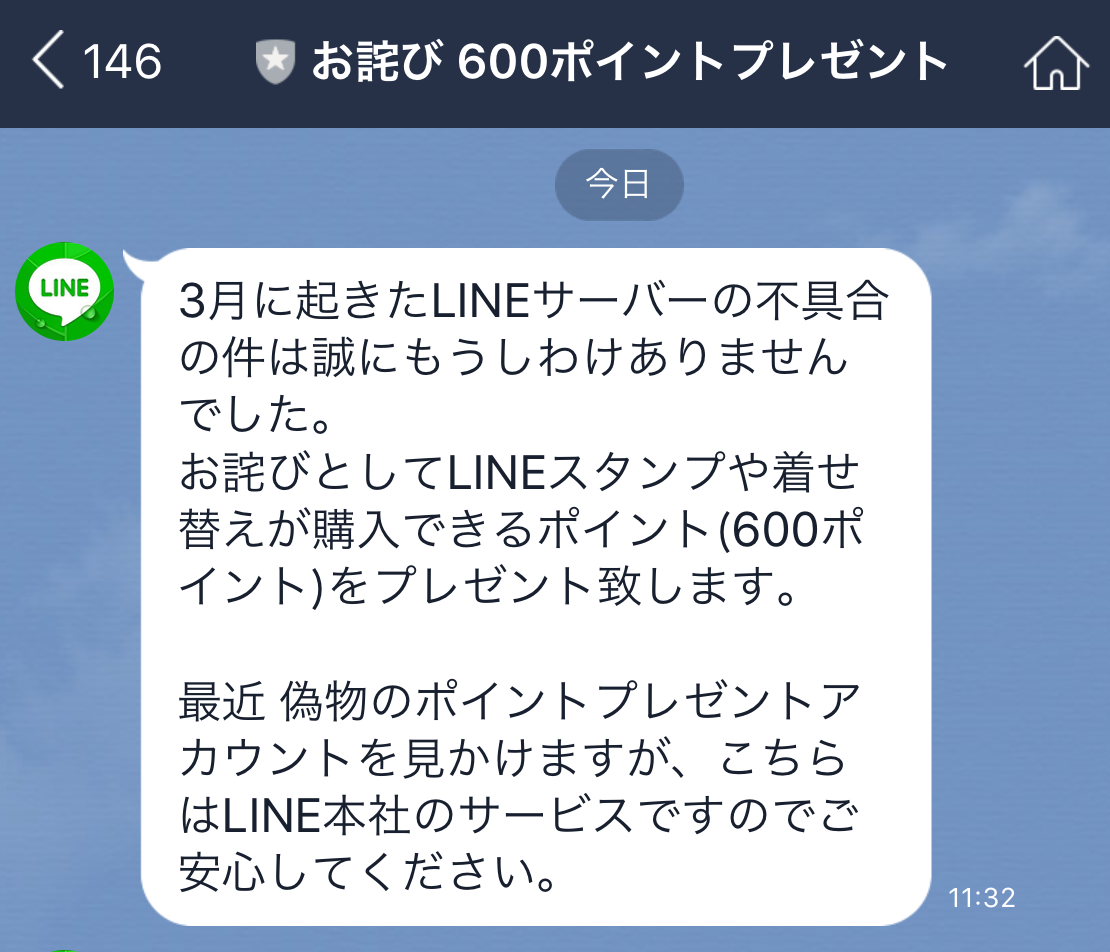 naver-line-line-at-spam-owabi-600-point-first-talk