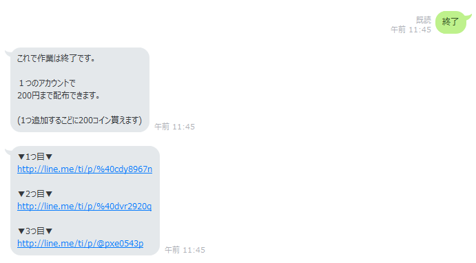 naver-line-line-at-spam-owabi-600-point-senden