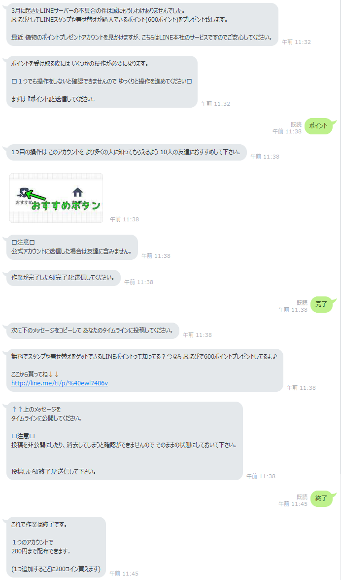 naver-line-line-at-spam-owabi-600-point-talks
