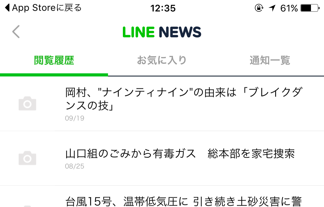naver-line-line-point-quiz-line-news