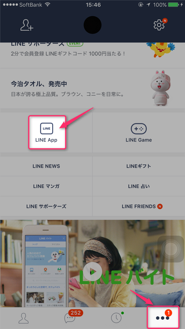 naver-line-show-call-history-open-line-apps