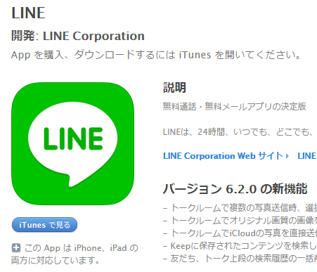 naver-line-update-6-2-0-iphone