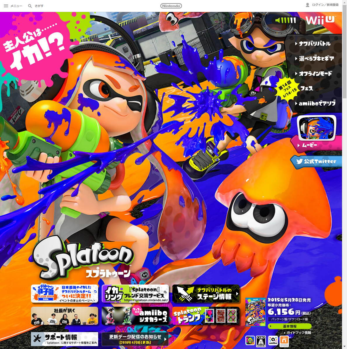 splatoon-official-support-site-official-site