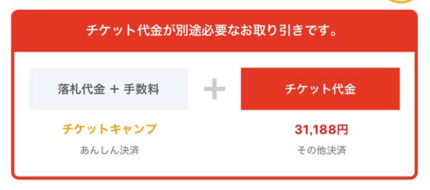 ticketcamp-ticket-price-notice-sample