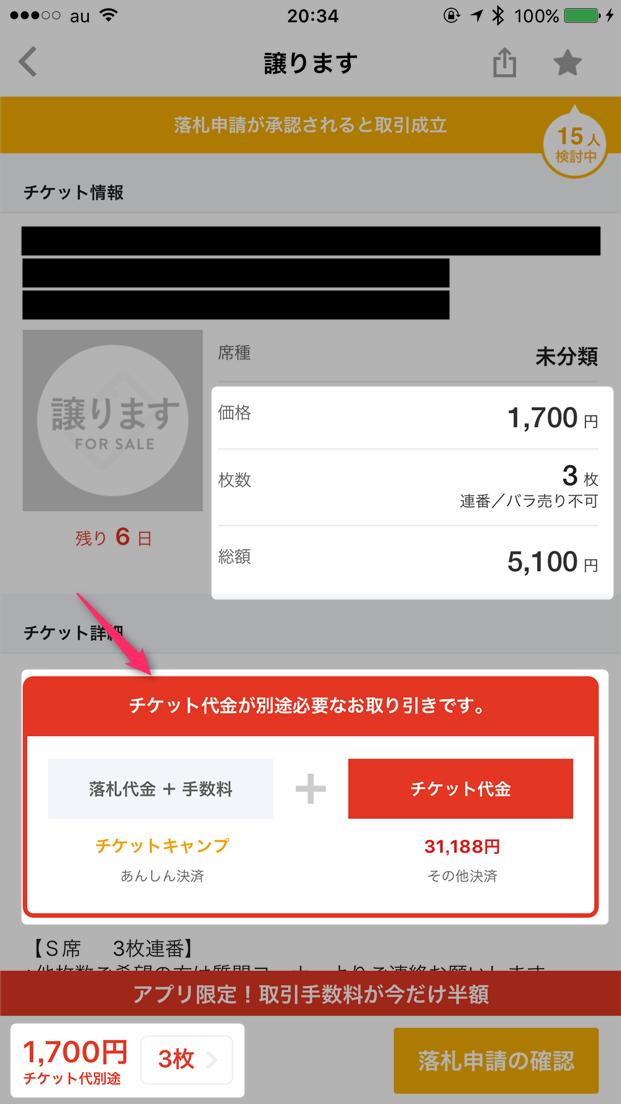 ticketcamp-ticket-price-sample