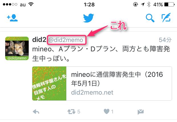 と は id twitter