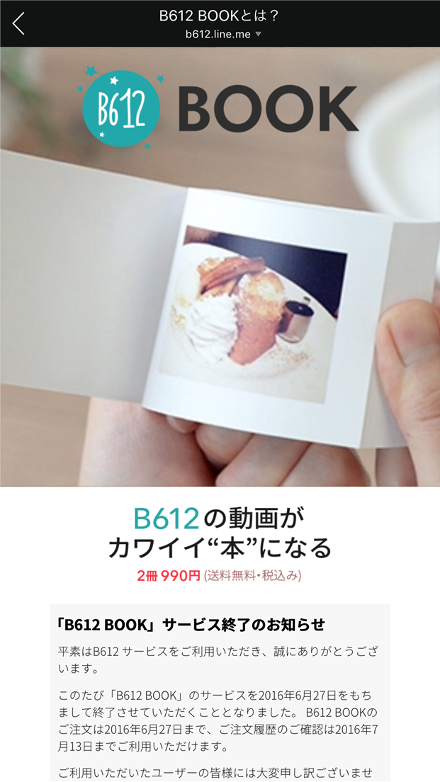 b612-service-close-rumor-b612-book