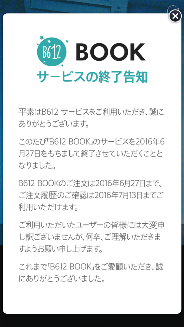 b612-service-close-rumor-notification