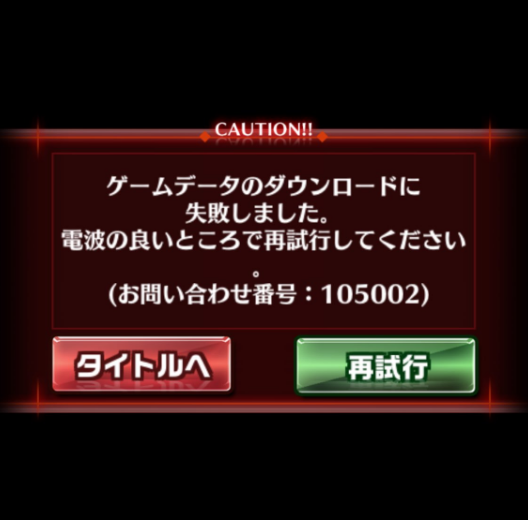 dragon-project-download-error-105002