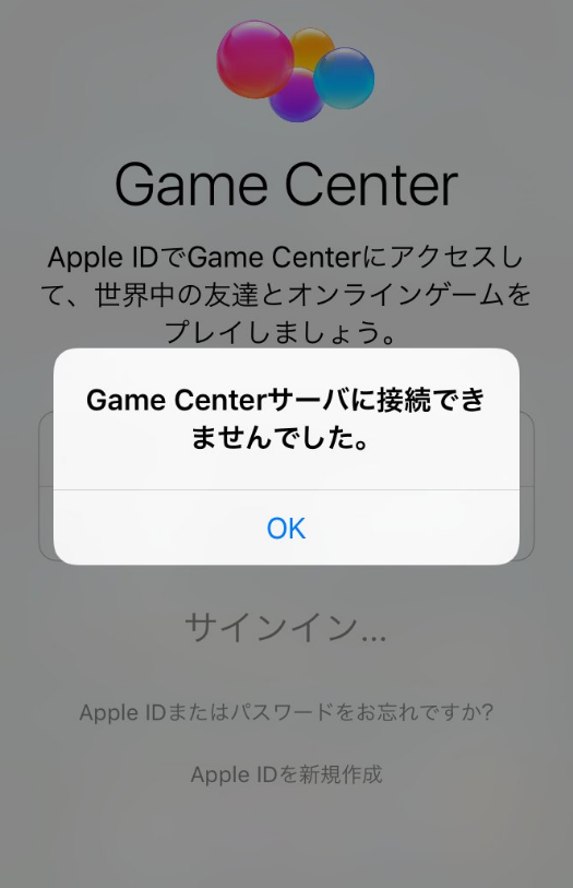 game-center-server-connection-error