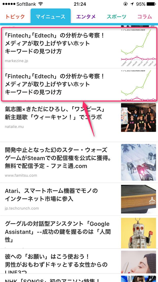 gunosy-open-not-article-fintech