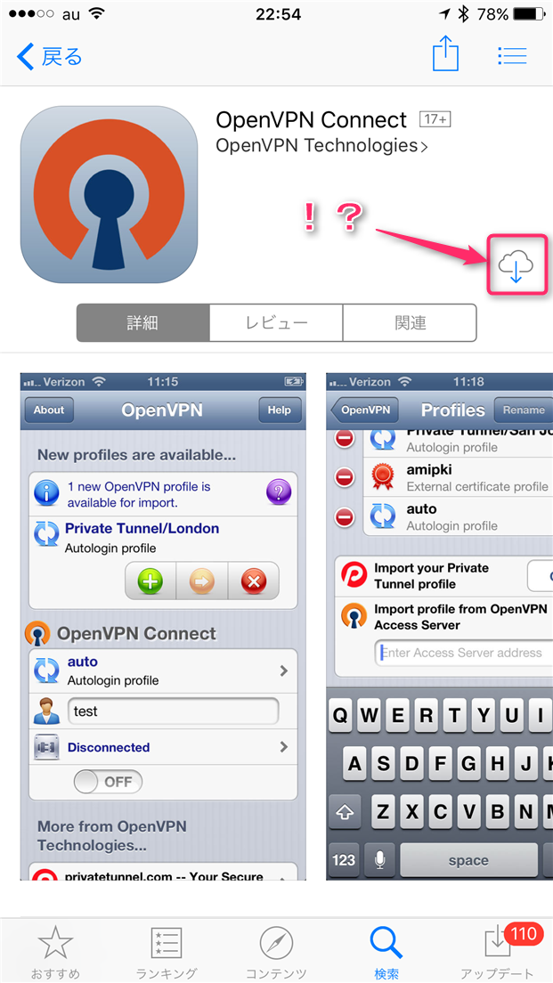 iphone-app-update-taikichu-downloadable