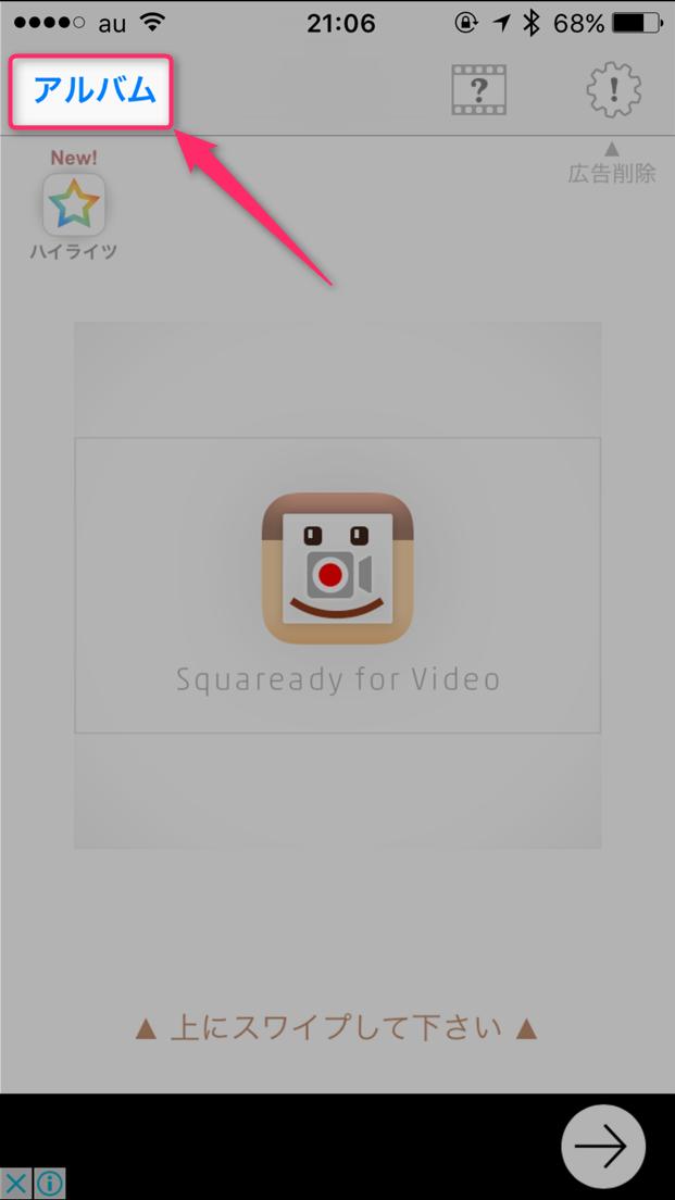 iphone-moving-lock-screen-seihoukeidon-open-album