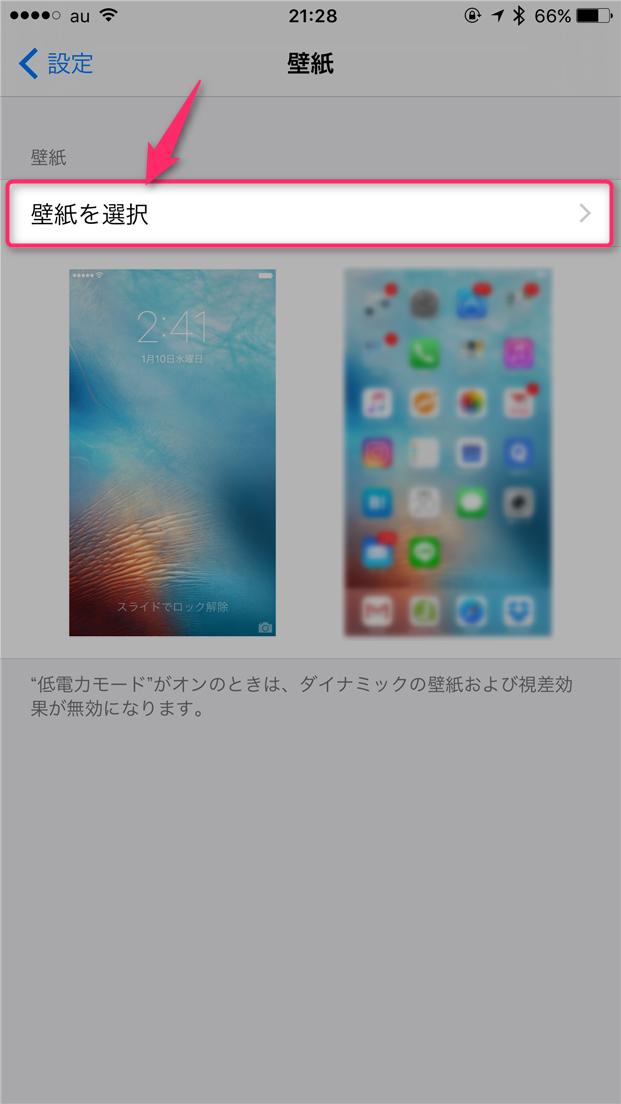 iphone-moving-lock-screen-select-wall-paper-settings