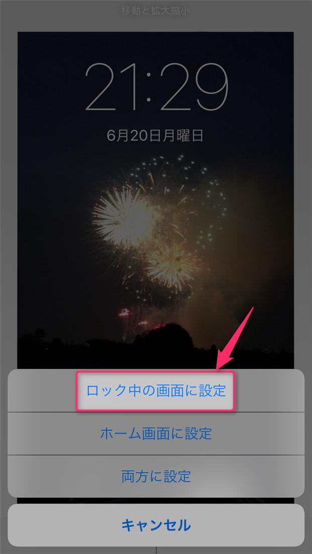 iphone-moving-lock-screen-tap-as-lock-screen