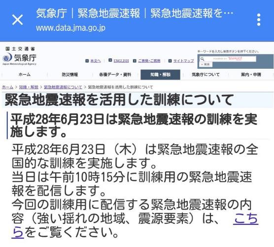 kinkyuu-jishin-sokuhou-kunren-2016-06-23