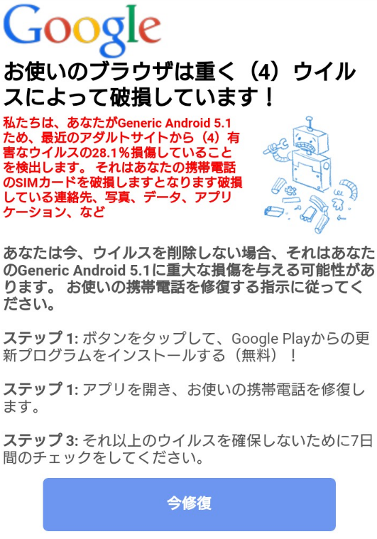 malicious-web-page-browser-hason