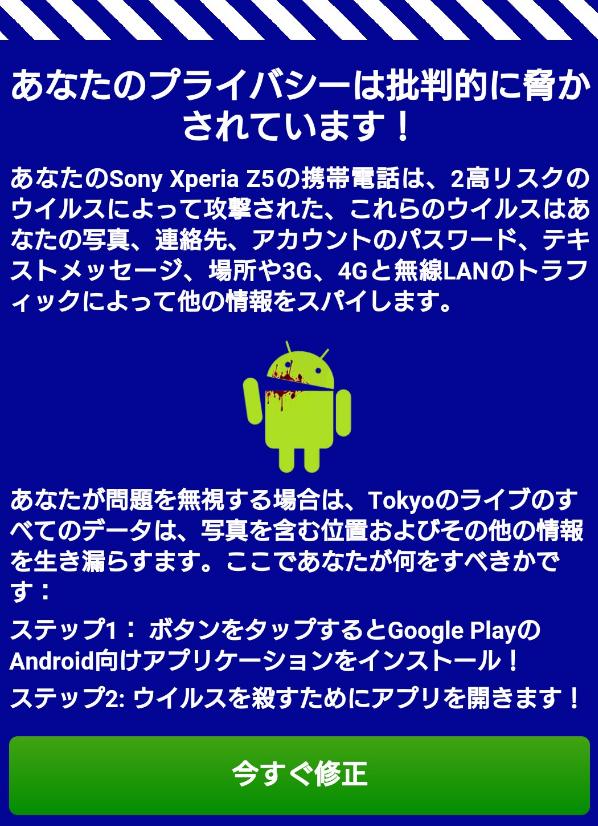 malicious-web-page-privacy-hihanteki