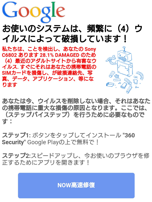 malicious-web-page-system-hinpan-virus