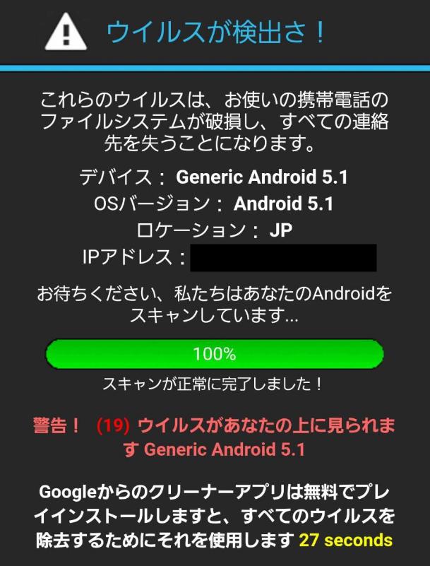 malicious-web-page-virus-ga-kenshutsu-sa
