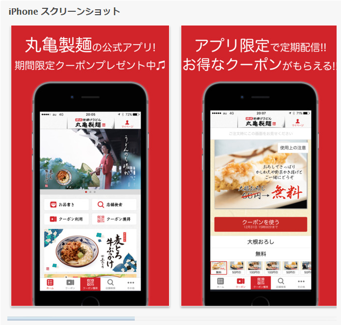 marugame-seimen-barcode-reader-failure-screenshot