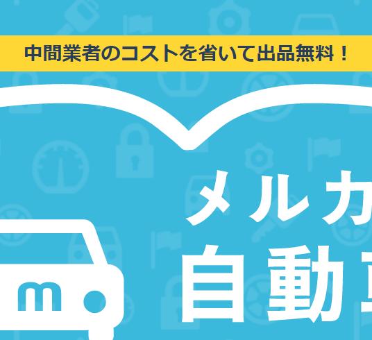 mercari-car-cost-0-yen-top