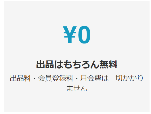 mercari-car-cost-0-yen