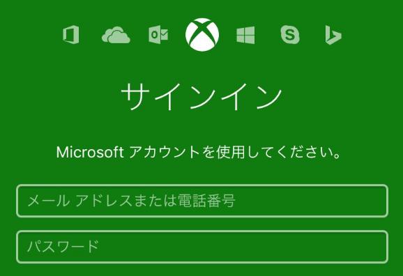 マイクロソフト アカウント イン できない サイン マイクラ
