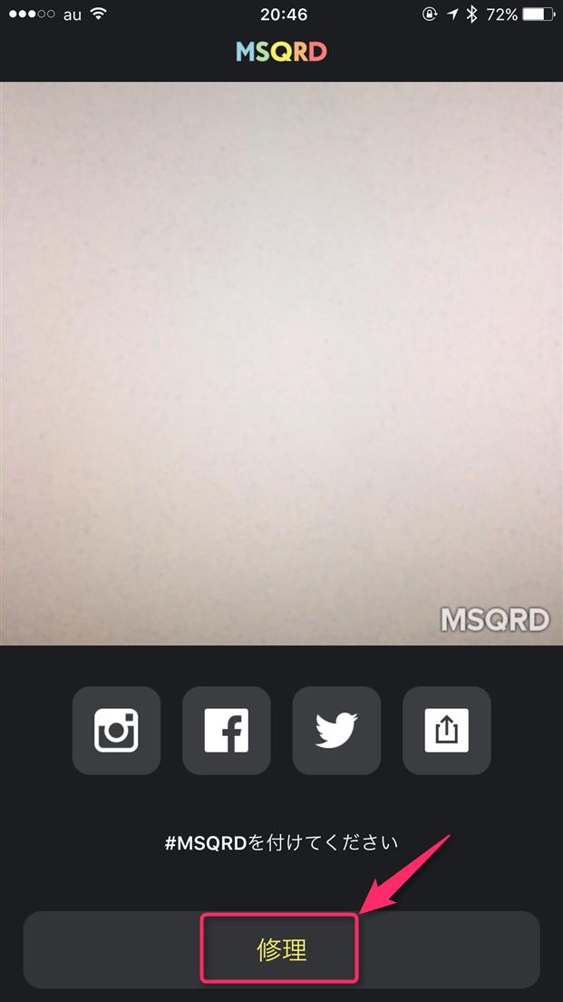 msqrd-usage-tap-fix