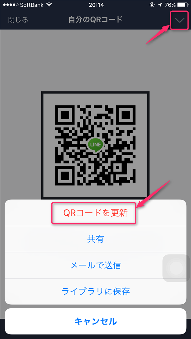 naver-line-change-qr-code-tap-change-qr-code