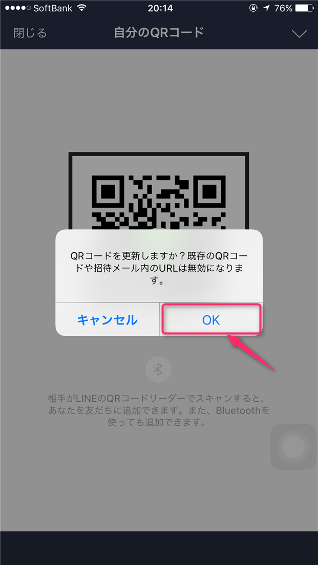 naver-line-change-qr-code-tap-ok