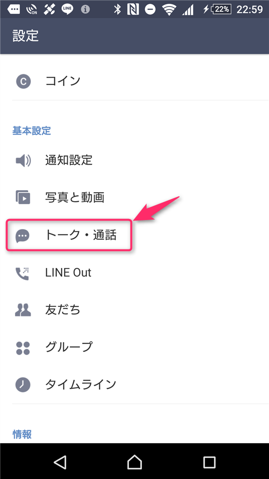 naver-line-disable-letter-sealing-open-talk-settings