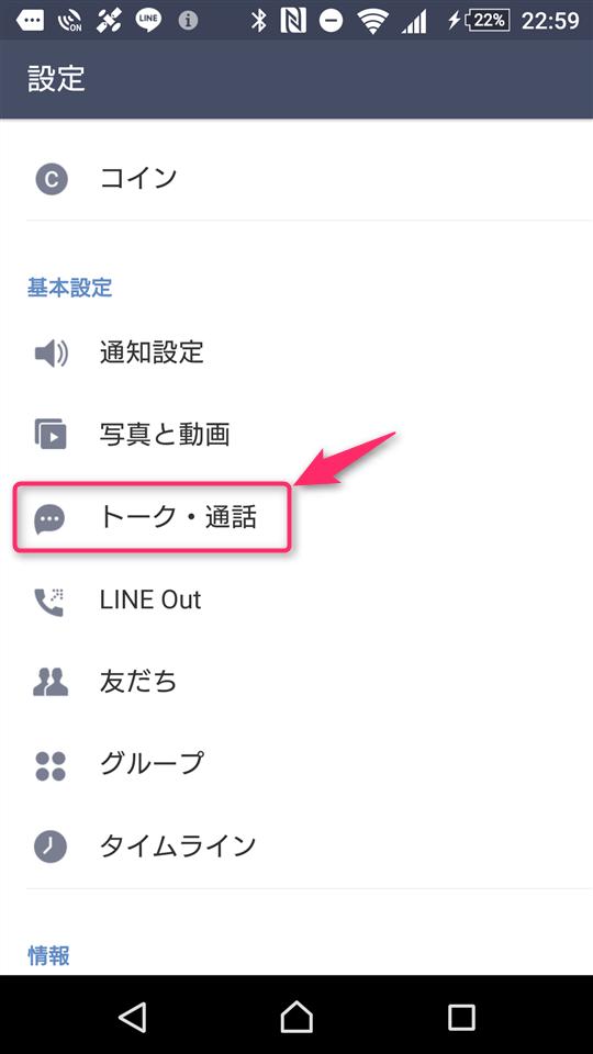 naver-line-disable-letter-sealing-open-talk-settings