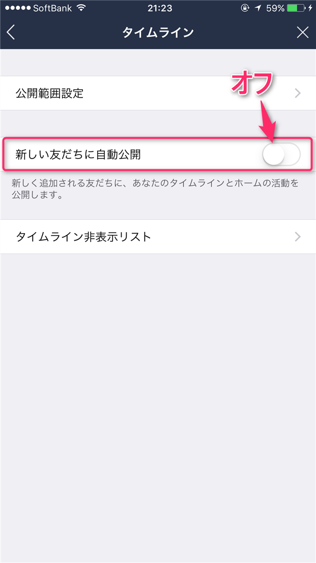 naver-line-hide-timeline-posts-from-new-friends-failure-settings