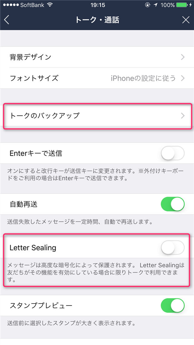 naver-line-letter-sealing-settings-lost-line-6-4-0