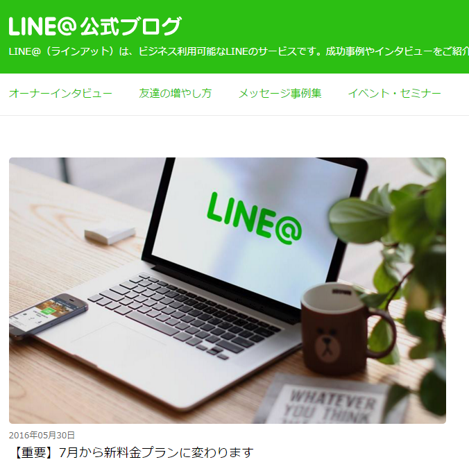 naver-line-line-at-timeline-paid-service-2016-07-01-official-blog