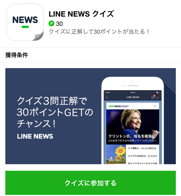 naver-line-line-point-line-news-quiz