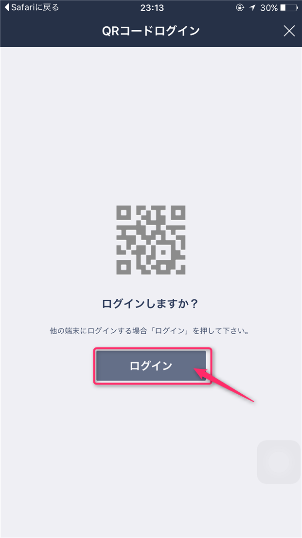 naver-line-qr-code-login-security-confirm-login
