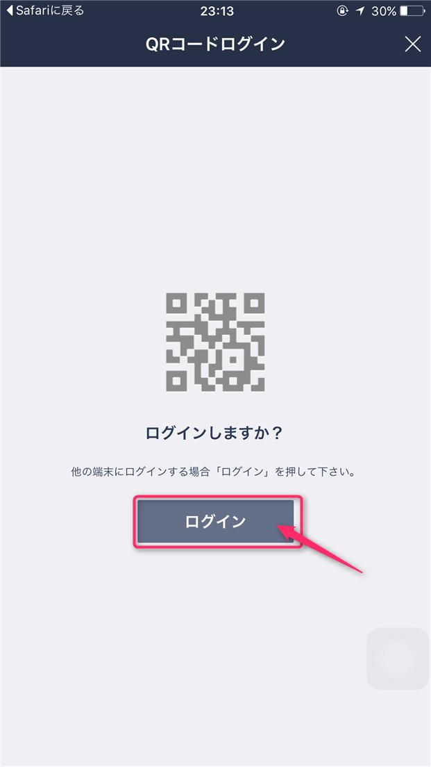 コード アル 読み取り 方 line キュー