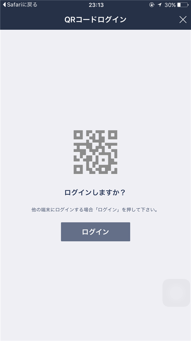 naver-line-qr-code-login-security