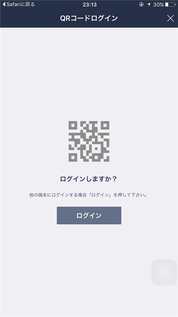 naver-line-qr-code-login-security