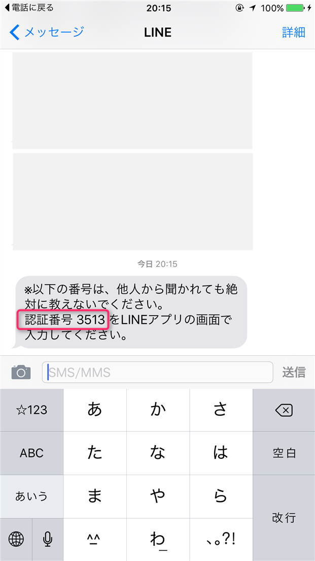 naver-line-restore-talk-history-from-icloud-backup-auth-number