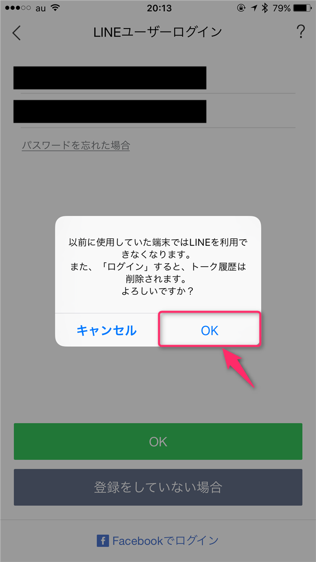 naver-line-restore-talk-history-from-icloud-backup-fill-login-form-confirm