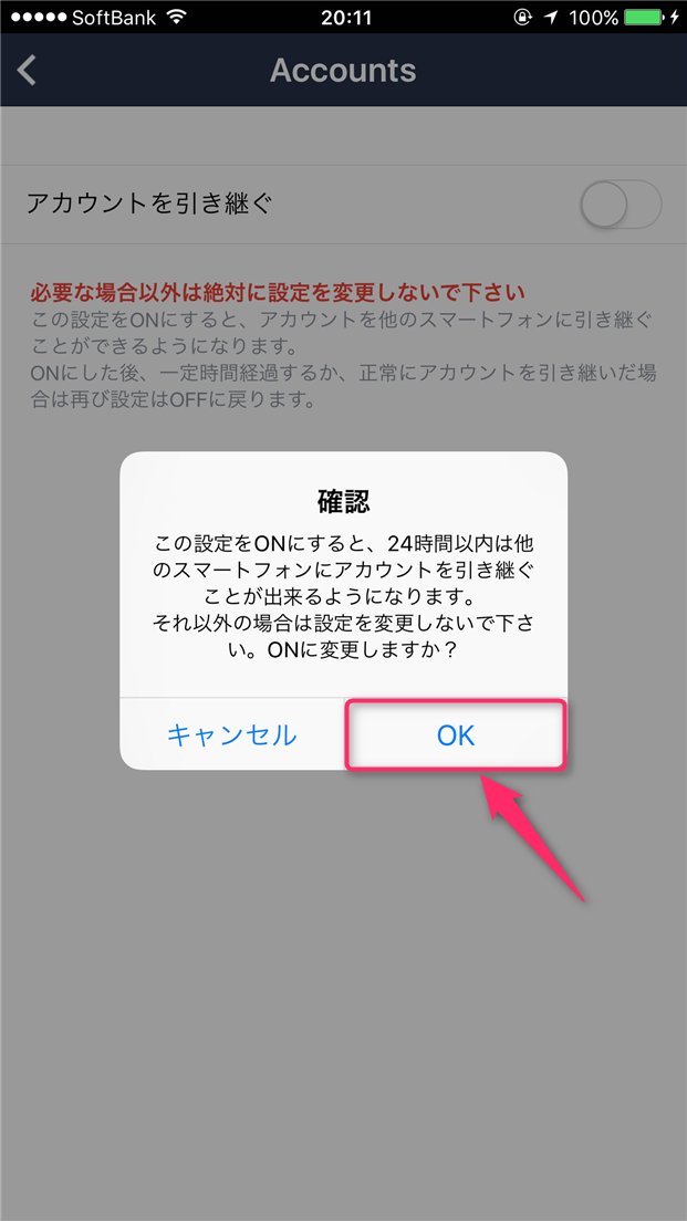 naver-line-restore-talk-history-from-icloud-backup-hikitsugi-on-confirm