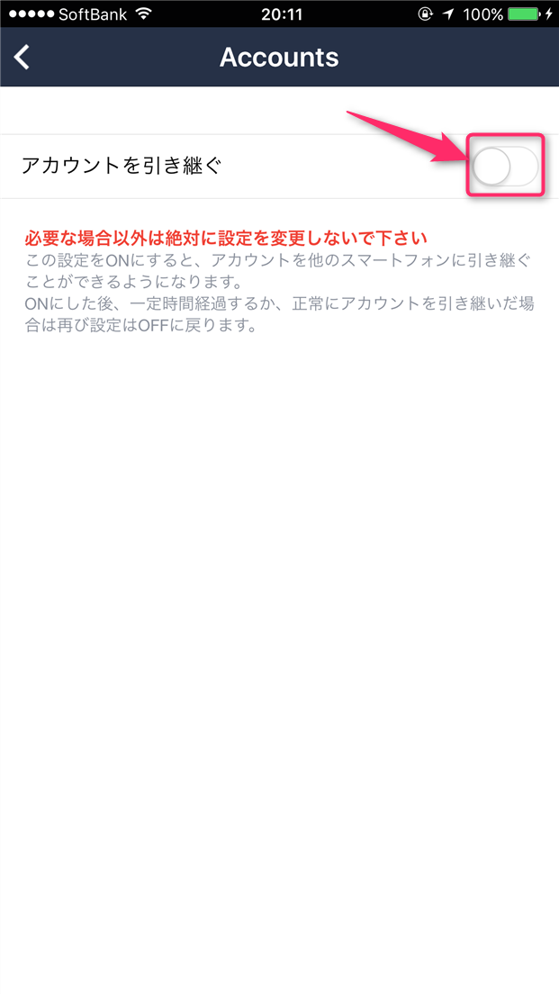 naver-line-restore-talk-history-from-icloud-backup-hikitsugi-on