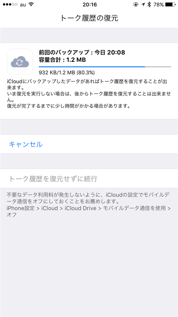 naver-line-restore-talk-history-from-icloud-backup-restoring-from-icloud